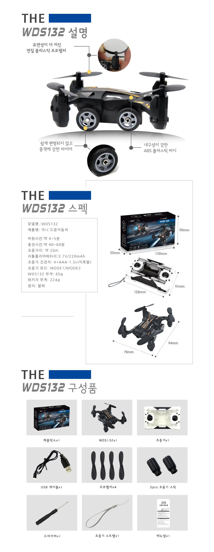 WDS132 키덜트 취미 RC자동차드론, 미니드론, 포켓드론 - 월드스카이, 48,000원, R/C 드론/쿼드콥터, 드론